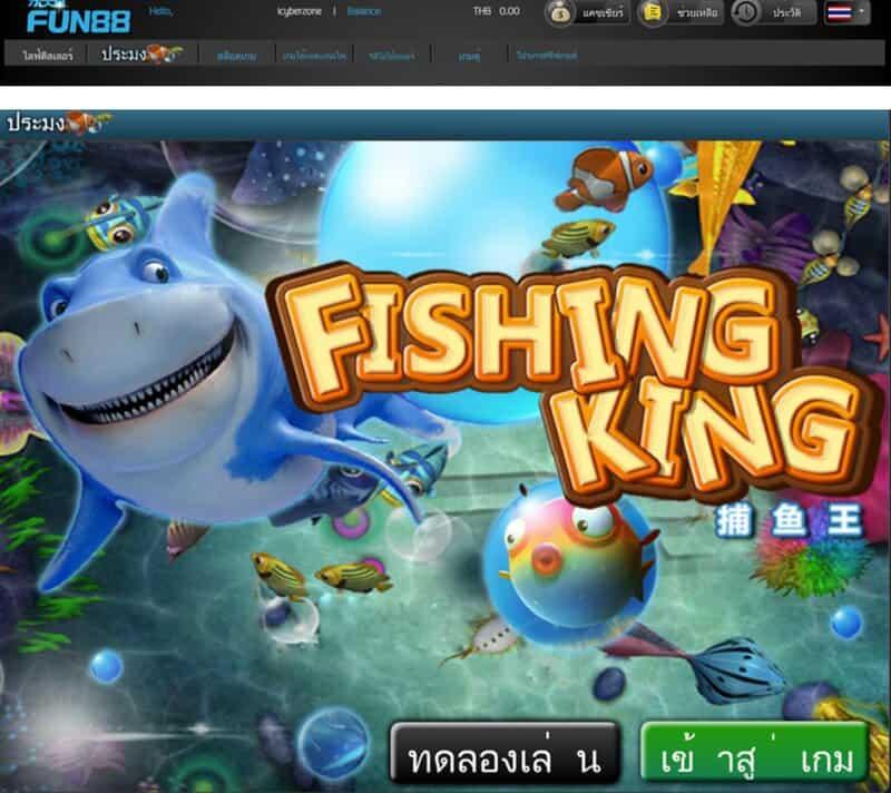 วิธีเล่น fishing master fun88 แบบมือโปร
