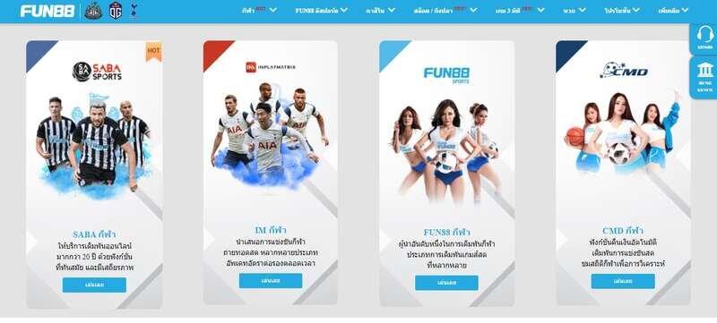 เกมกีฬาออนไลน์ ติดตามทุกการแข่งขันผ่าน Club Fun88