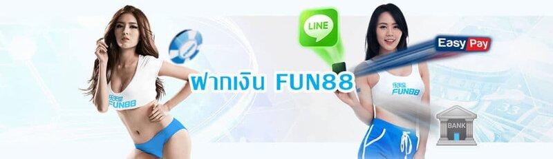 Line Fun88 พร้อมให้ความช่วยเหลือในการฝาก-ถอน