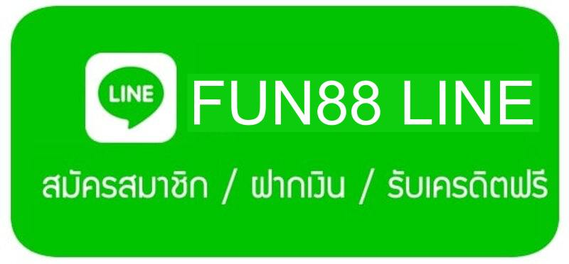 Line Fun88 ใช้งานง่าย ติดต่อได้เร็ว สะดวกทุกเวลา