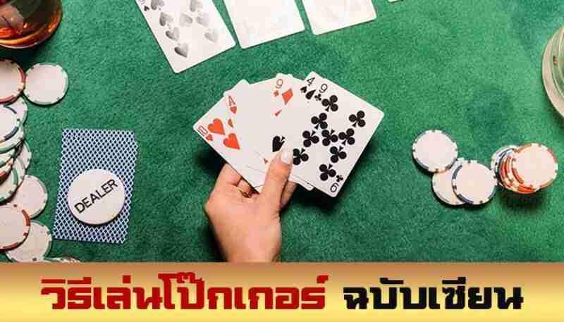 รวมวิธีเล่น Poker ให้ได้แบบเซียนกับคาสิโนออนไลน์ที่ถ่ายทอดสด