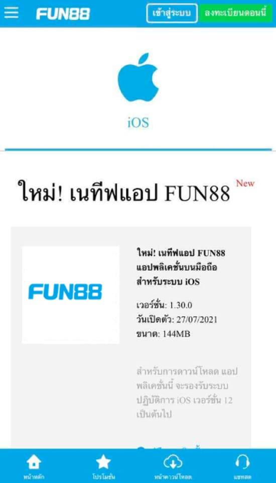 ทางเข้า FUN88 มือถือ ผ่านทางแอพพลิเคชั่นสำหรับมือถือระบบiOS